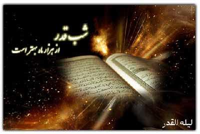 http://www.aboutorab.com/filesharing/book/Amal_Shab_haye_ghadr_(www.Aboutorab.com).jpg