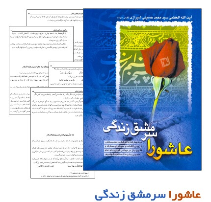 Ashoora_Sar_Mashghe_Zendegi_(www.Aboutorab.com).
