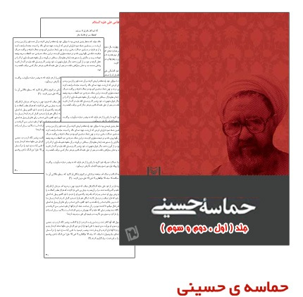 Hamase_Hosseini_(www.Aboutorab.com)