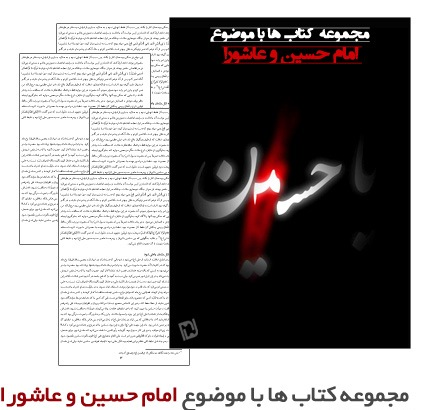 Imam_Hosein_Ashoora_Ebook_Collection_(www.Aboutorab.com)