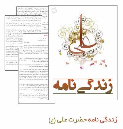 http://www.aboutorab.com/filesharing/book/Zendeginameh_Imam_Ali_(www.Aboutorab.com).jpg