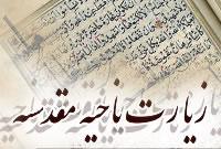 Ziarate_Nahie_(www.Aboutorab.com)