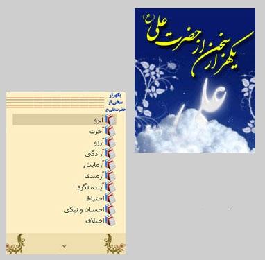 1000_Sokhan_Emam_Ali_(www.Aboutorab.com)