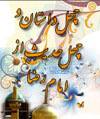 40_Dastan_40hadis_Az_Imam_Reza-a_(www.Aboutorab.com)