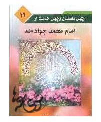 40_Dastan_Imam_Javad_Mob_(www.Aboutorab.com)