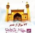 72_Soal_Az_Ghadir_(www.Aboutorab.com)