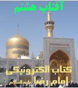 Aftabe_Hashtom_Emam_Reza_(www.Aboutorab.com)