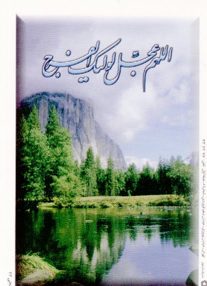 Doa_Ahd_(www.Aboutorab.com)