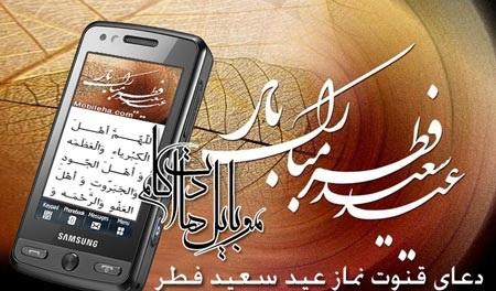 Doa_Ghonut_Namaz_Eide_Fetr_(www.Aboutorab.com)
