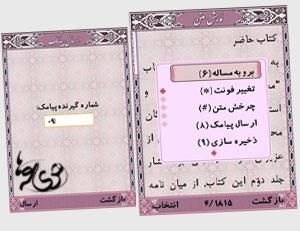 Esteftaat_Ayatollah_Makarem_Shirazi_(www.Aboutorab.com)
