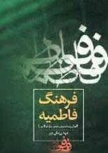 Farhange_Fatemiye_(www.aboutorab.com)