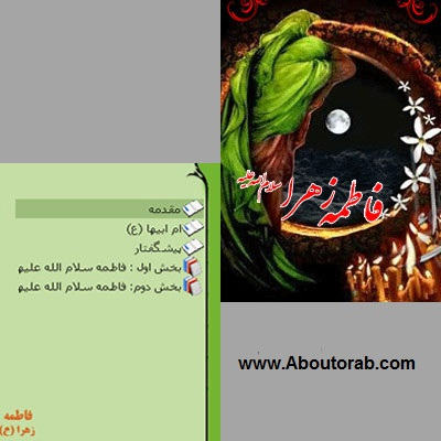 Fatima_Zahra_Pic_(www.Aboutorab.com)