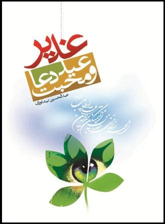 Ghadir_Eyde_Doaa_Va_Mohebat_(www.Aboutorab.com)