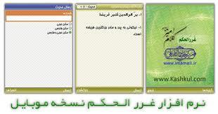 Ghorar_al-Hikam_(www.Aboutorab.com)