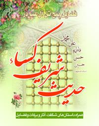 Hadis_Sharife_Kasa_(www.Aboutorab.com)