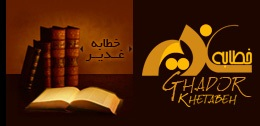 Khetabe_Ghadir_(www.Aboutorab.com)