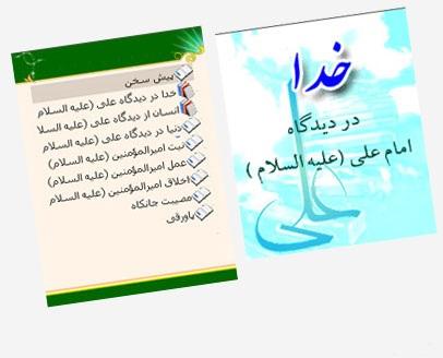 Khoda_Dar_Didgahe_Imam_Ali_(www.Aboutorab.com)