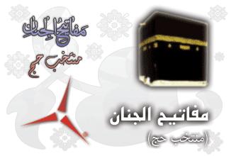 Mafatih_Haj_(www.Aboutorab.com)