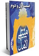 Montahal_amal_(www.Aboutorab.com)
