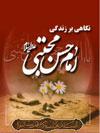 Negahy_Bar_Zendegiye_Emam_Hasan_(www.Aboutorab.com)