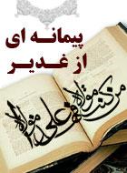Peymaneei_Az_Ghadir_(www.Aboutorab.com)