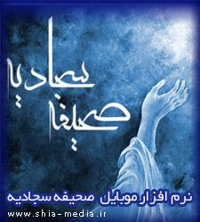 Sahifeh_Sajadiye_(www.Aboutorab.com)