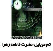 Theme_Hazrate_Zahra_(www.Aboutorab.com)