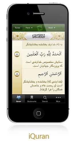 iQuran_(www.Aboutorab.com)