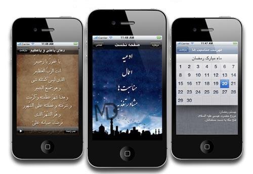 iRamezan_(www.Aboutorab.com)