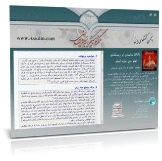 1001_Dastan_Emam_Ali_(www.Aboutorab.com)