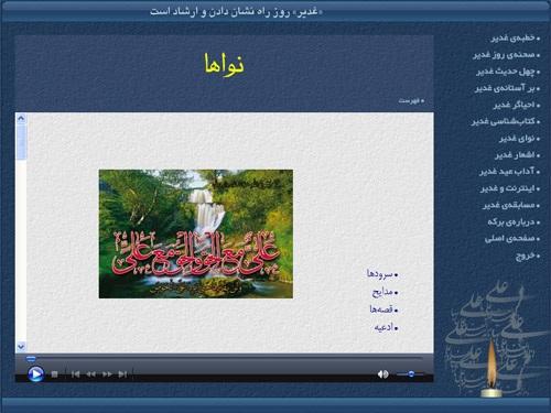 Berkeh1_(www.Aboutorab.com)