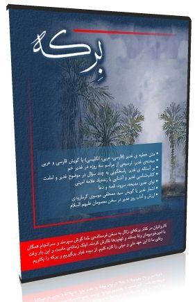 Berkeh_(www.Aboutorab.com)