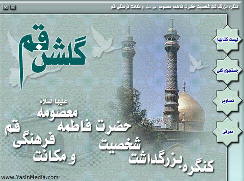 Golshan_e_Qom_(www.Aboutorab.com)