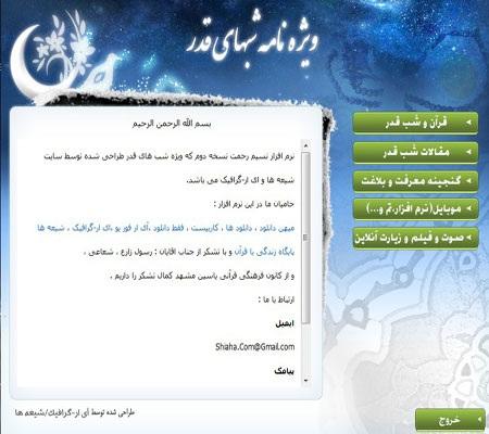 Nasim_Rahmat_V2_(www.Aboutorab.com)