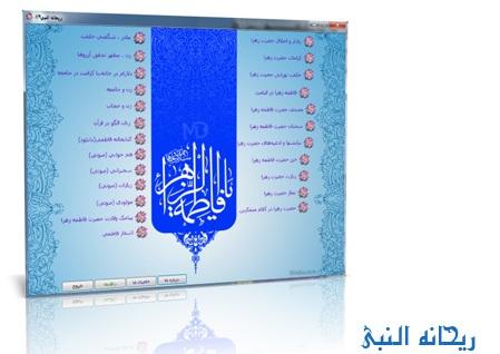 Reyhanatol_Nabi_(www.Aboutorab.com)