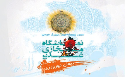 Virtual_Exhibition_Of_Ghadir_(www.Aboutorab.com)