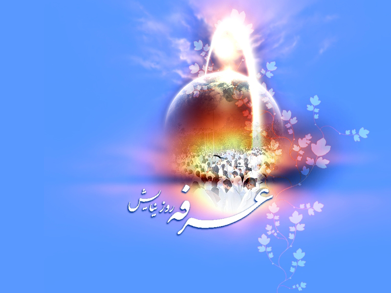 Image result for ‫روز عرفه‬‎