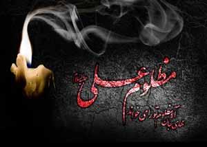 تهدمت و الله ارزکان الهدی